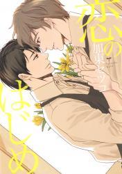 Koi no Hajime manga