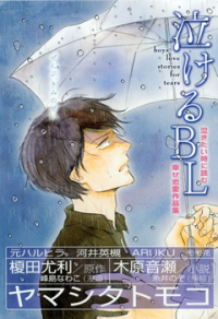 Nakeru BL (Anthology)
