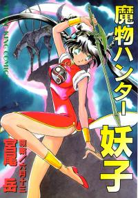 Devil Hunter Youko