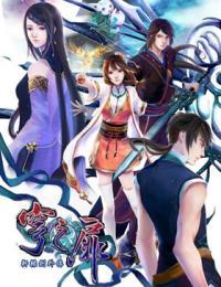 Xuan Yuan-Sword Legend: The Gate of Firmament
