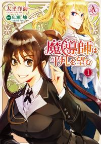 Monster Partner of The Vast Sea of Trees manga - Mangago