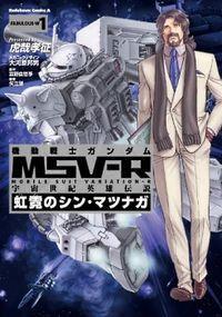 Uchuu Seiki Eiyuu Densetsu - Mobile Suit Gundam Msv-r