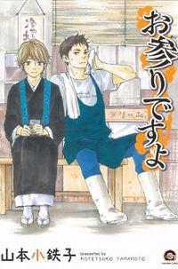Omairi Desu Yo manga