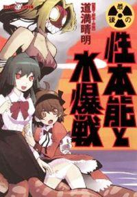 Saigo No Seihonnou To Suibakusen manga