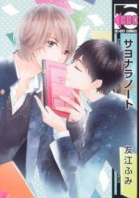 Sayonara Note manga