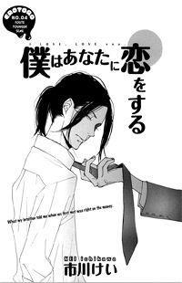 Erotoro manga