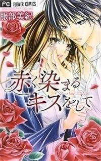 Akaku Somaru Kiss O Shite