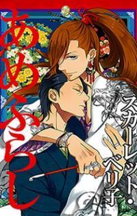 Amefurashi - Shunu Ni Shippori To Nureru, Ooedo Renaitan manga