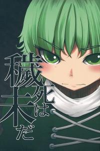 Touhou - Why she was Murdered (Doujinshi)